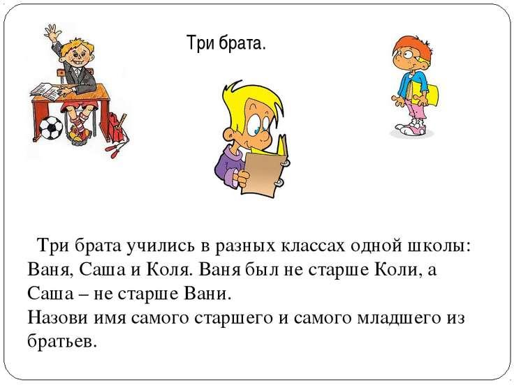 Три брата. Три брата учились в разных классах одной школы: Ваня, Саша и Коля....