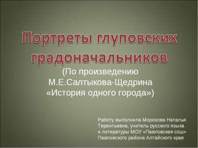 (По произведению М.Е.Салтыкова-Щедрина «История одного города») Работу выполн...