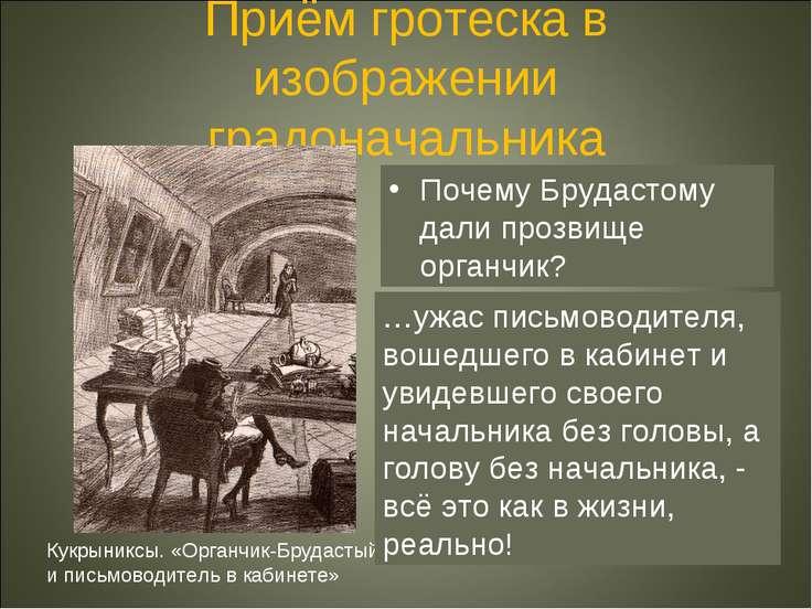 Приём гротеска в изображении градоначальника Кукрыниксы. «Органчик-Брудастый ...