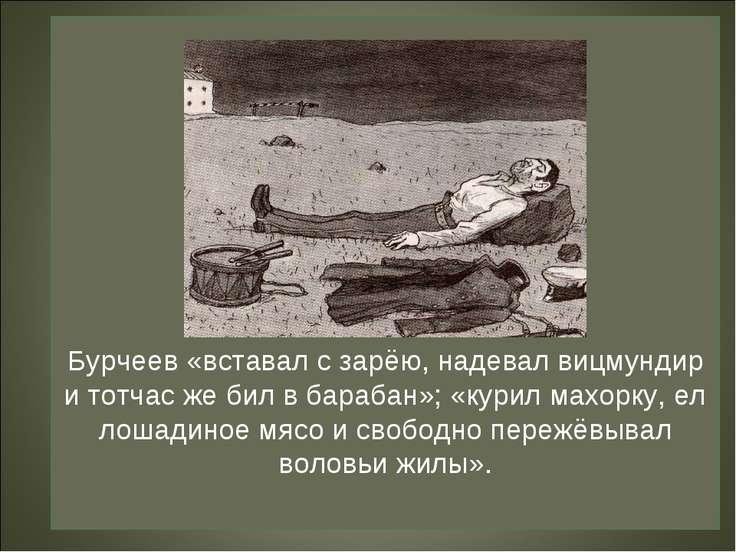 Бурчеев «вставал с зарёю, надевал вицмундир и тотчас же бил в барабан»; «кури...