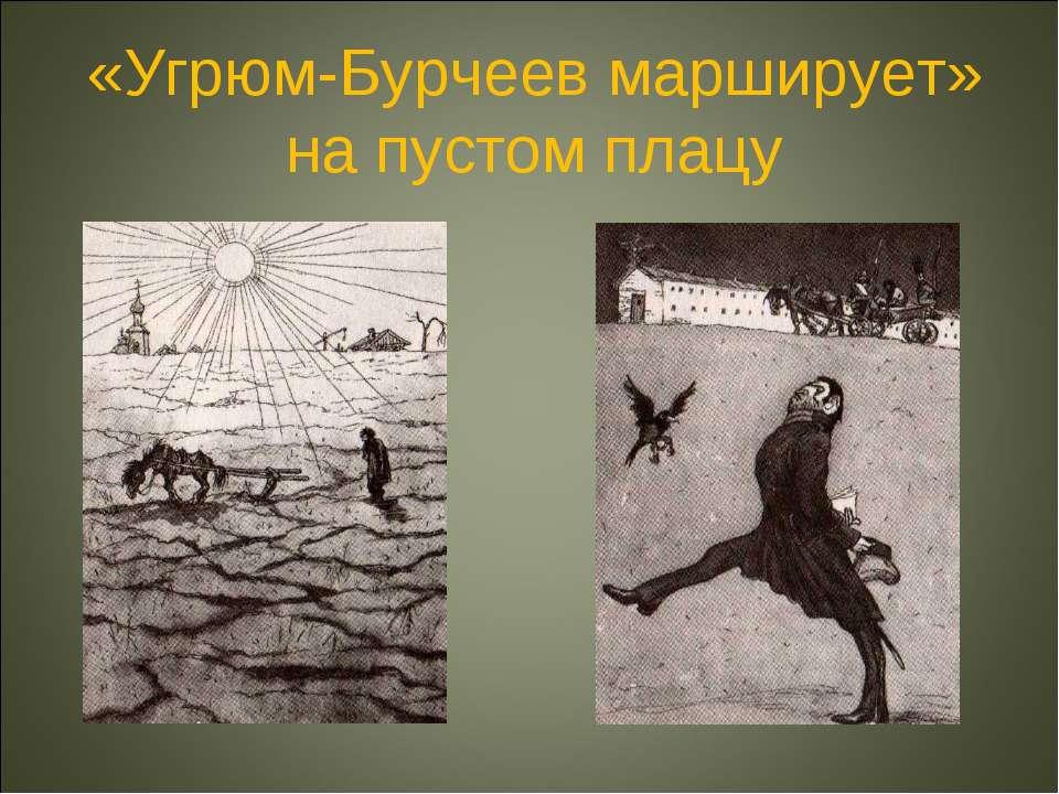 «Угрюм-Бурчеев марширует» на пустом плацу