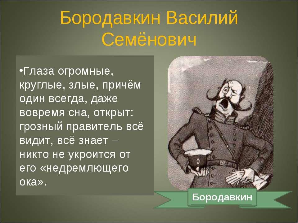 Бородавкин Василий Семёнович «Сколько он вмещал в себе крику, говорил по этом...