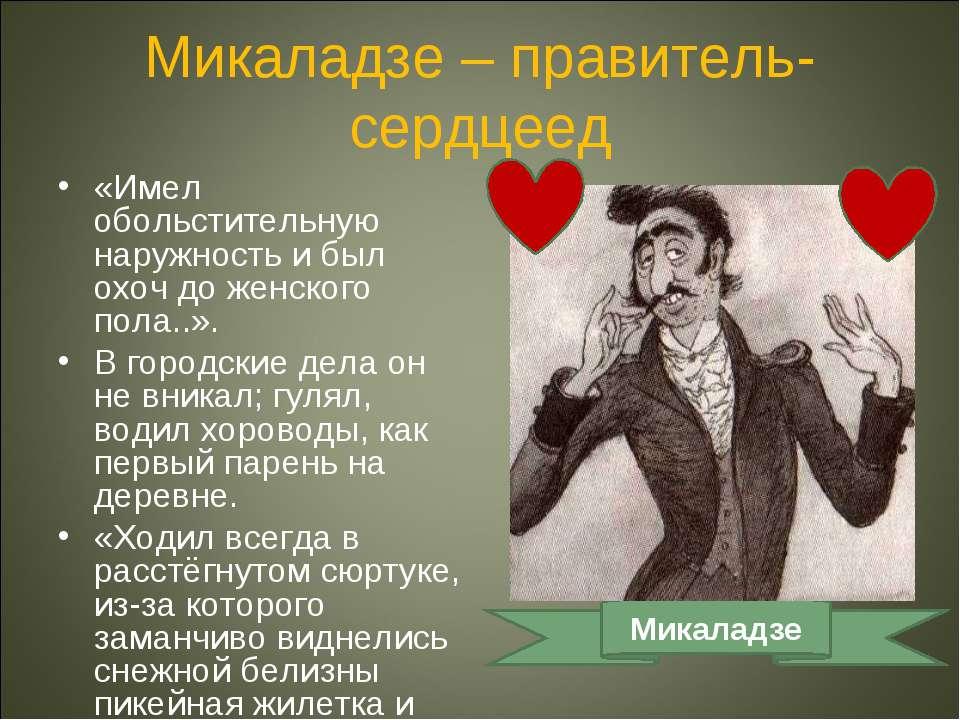 Микаладзе – правитель-сердцеед «Имел обольстительную наружность и был охоч до...