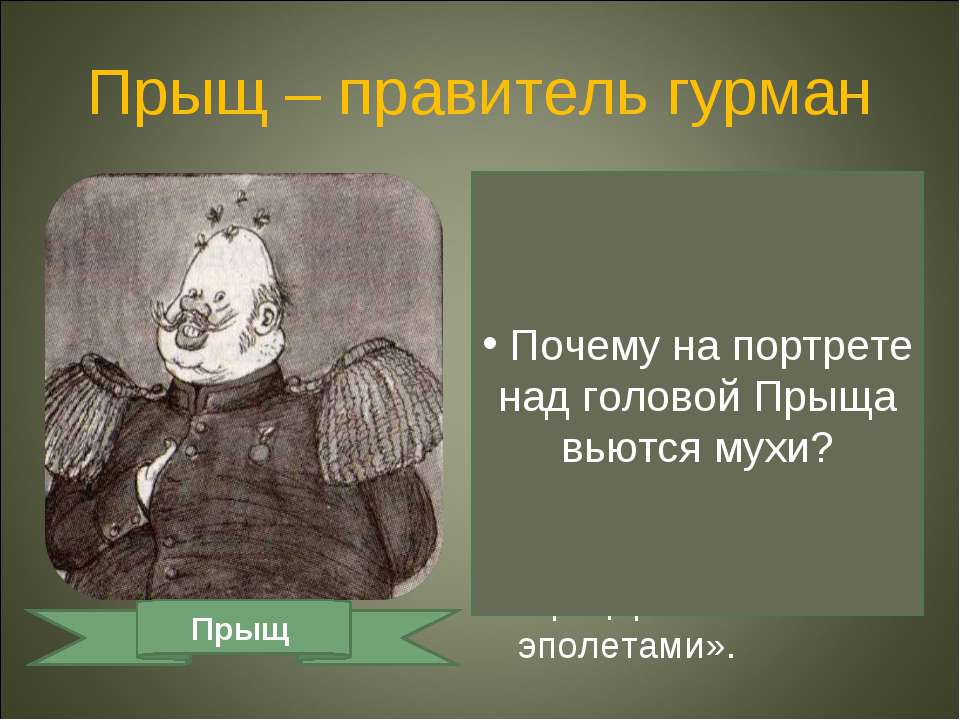 Прыщ – правитель гурман «Он был румян. Имел алые и сочные губы, из-за которых...
