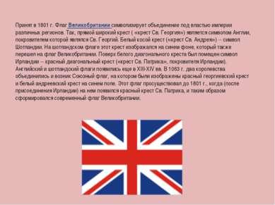 Принят в 1801 г. Флаг Великобритании символизирует объединение под властью им...
