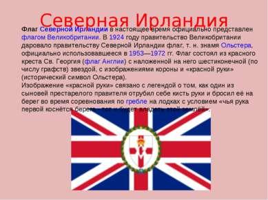 Флаг Северной Ирландии в настоящее время официально представлен флагом Велико...
