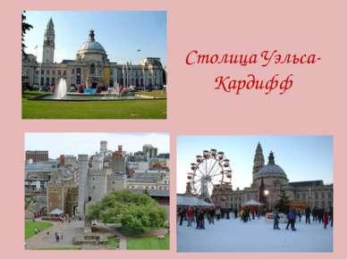 Столица Уэльса- Кардифф