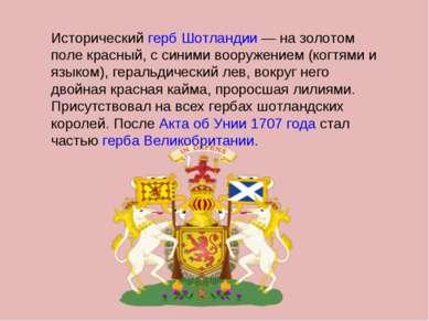 Исторический герб Шотландии— на золотом поле красный, с синими вооружением (...