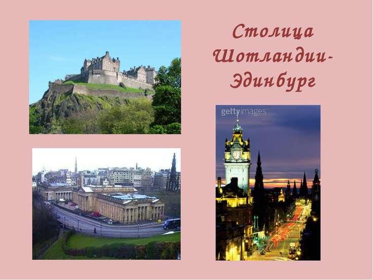Столица Шотландии- Эдинбург