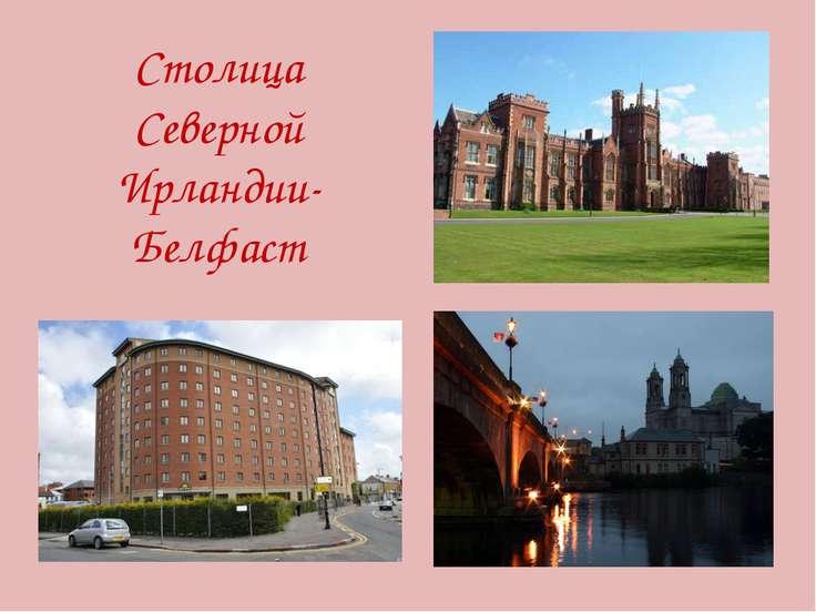 Столица Северной Ирландии-Белфаст