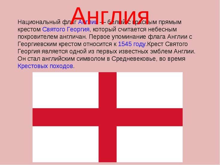 Национальный флаг Англии — белый с красным прямым крестом Святого Георгия, ко...