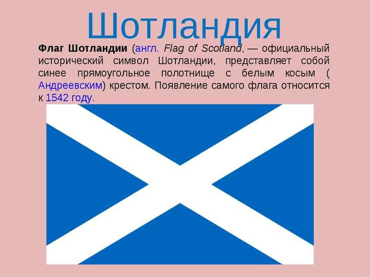 Флаг Шотландии (англ. Flag of Scotland,— официальный исторический символ Шот...