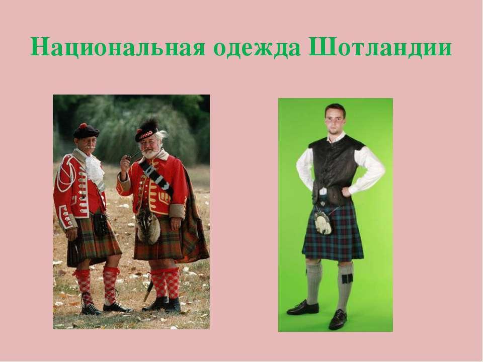 Национальная одежда Шотландии