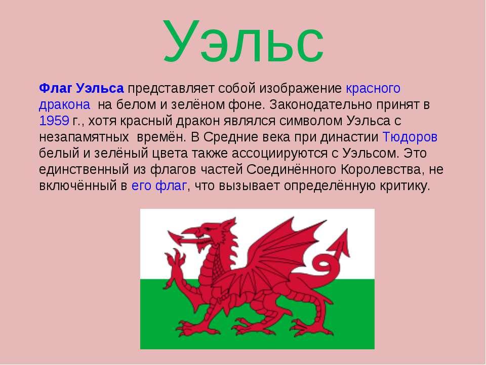 Флаг Уэльса представляет собой изображение красного дракона на белом и зелёно...