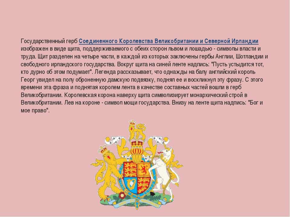 Государственный герб Соединенного Королевства Великобритании и Северной Ирлан...