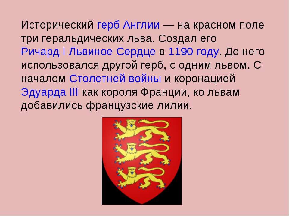 Исторический герб Англии— на красном поле три геральдических льва. Создал ег...