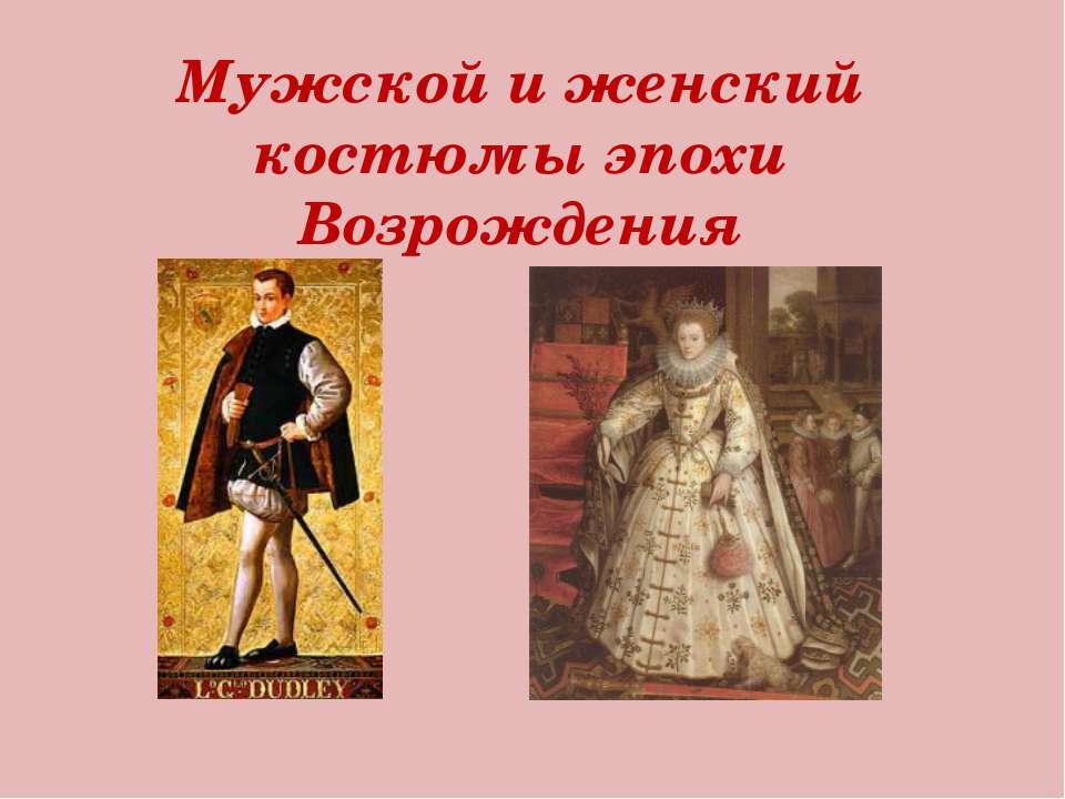Мужской и женский костюмы эпохи Возрождения