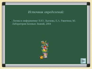 Источник определений: Логика в информатике/ В.Ю. Лыскова, Е.А. Ракитина; М.: ...