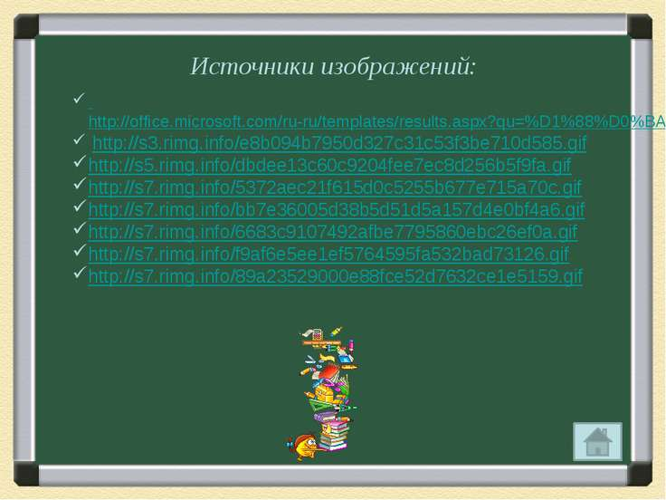 Источники изображений: http://office.microsoft.com/ru-ru/templates/results.as...