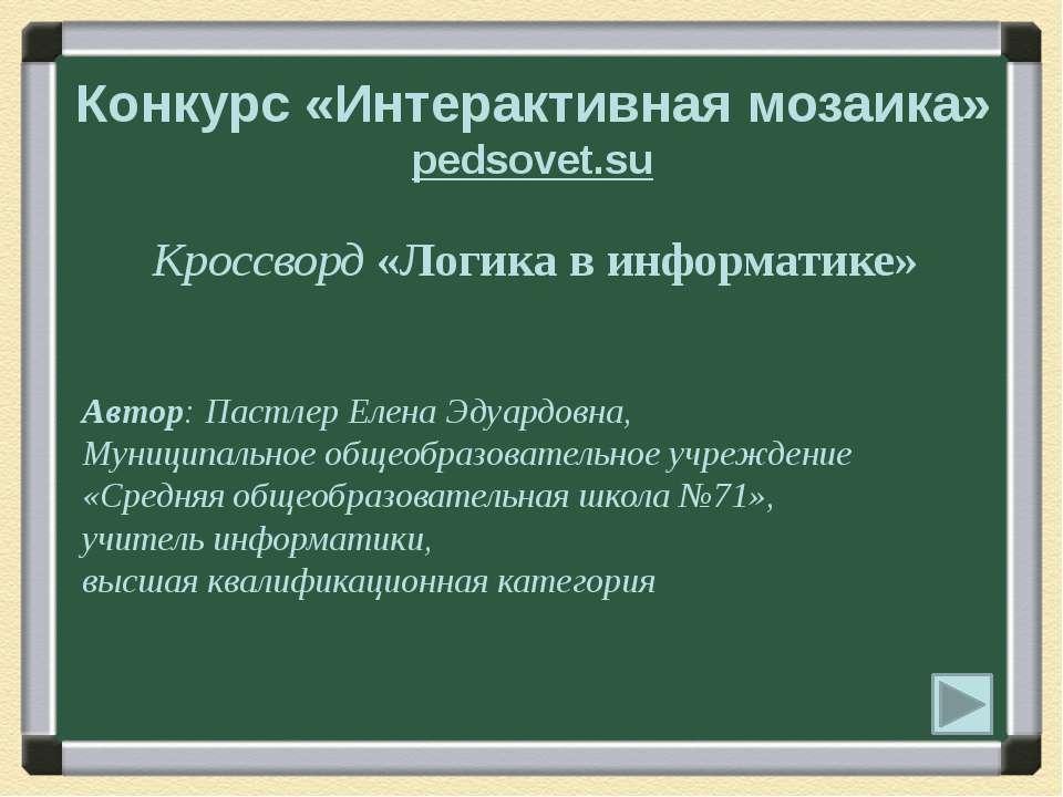 Конкурс «Интерактивная мозаика» pedsovet.su Автор: Пастлер Елена Эдуардовна, ...