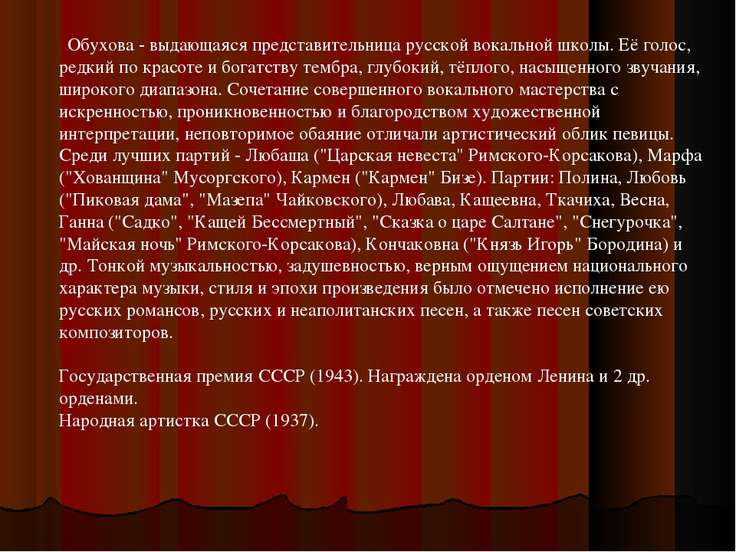 Обухова - выдающаяся представительница русской вокальной школы. Её голос, ред...