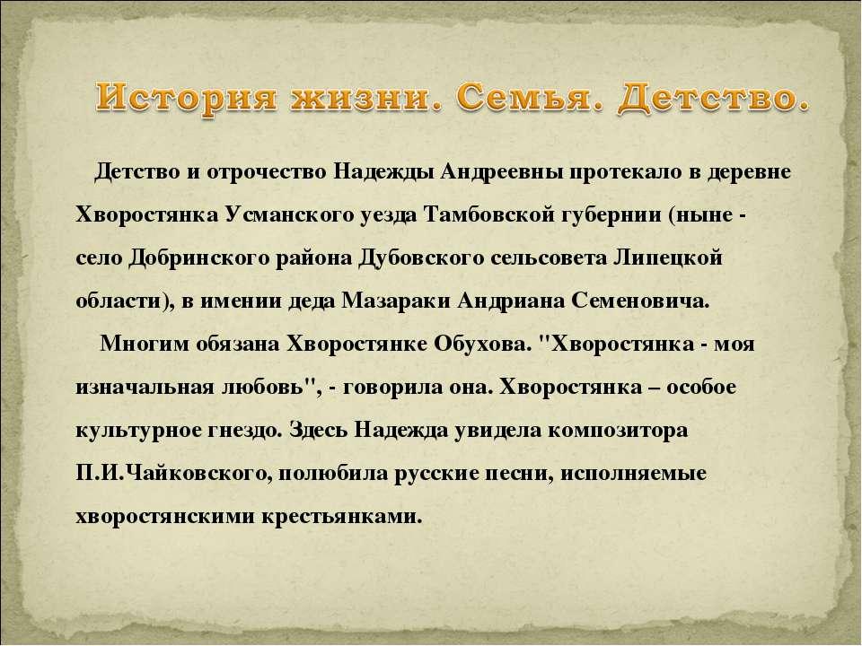Детство и отрочество Надежды Андреевны протекало в деревне Хворостянка Усманс...