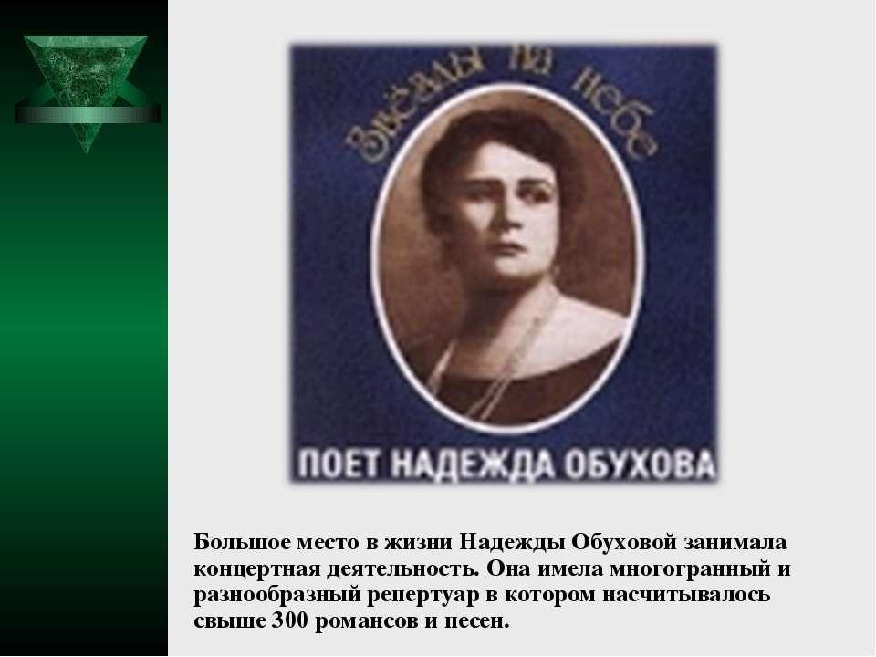 Большое место в жизни Надежды Обуховой занимала концертная деятельность. Она ...