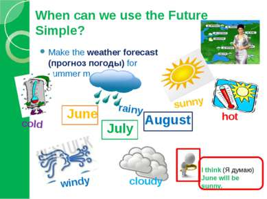 When can we use the Future Simple? Make the weather forecast (прогноз погоды)...