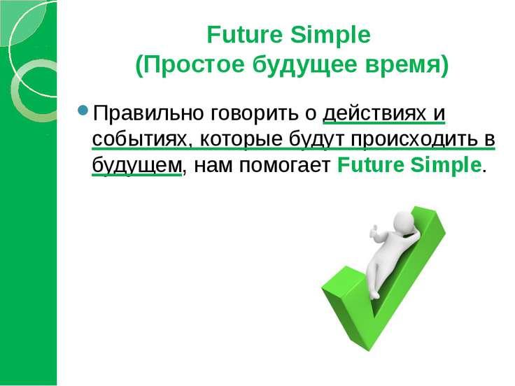 Future Simple (Простое будущее время) Правильно говорить о действиях и событи...