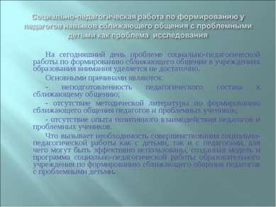 На сегодняшний день проблеме социально-педагогической работы по формированию ...