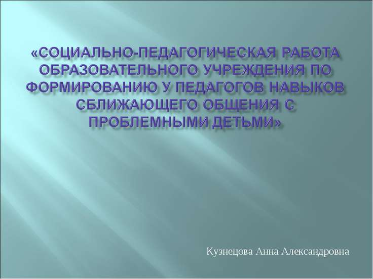Кузнецова Анна Александровна