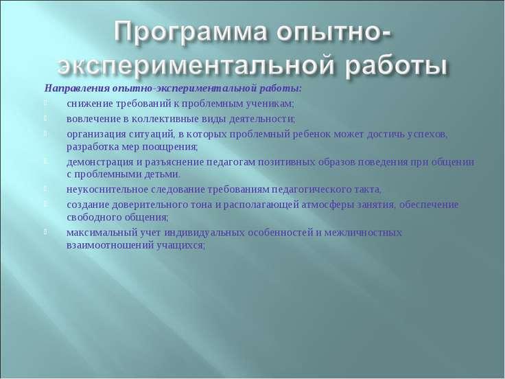 Направления опытно-экспериментальной работы: снижение требований к проблемным...