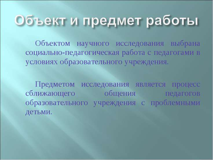 Объектом научного исследования выбрана социально-педагогическая работа с педа...