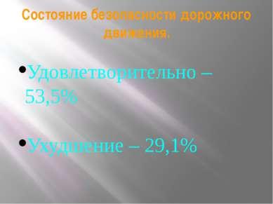 Удовлетворительно – 53,5% Ухудшение – 29,1% Состояние безопасности дорожного ...