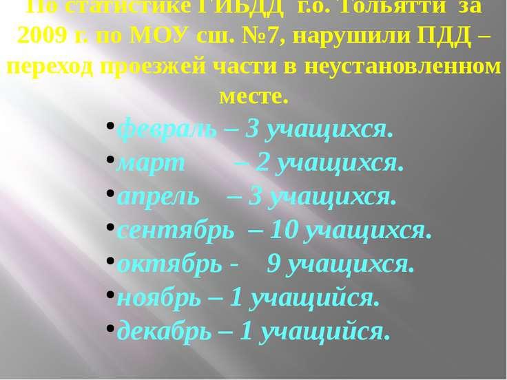 По статистике ГИБДД г.о. Тольятти за 2009 г. по МОУ сш. №7, нарушили ПДД – пе...