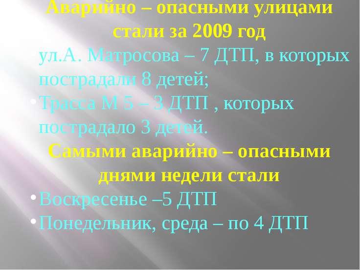 Аварийно – опасными улицами стали за 2009 год ул.А. Матросова – 7 ДТП, в кото...