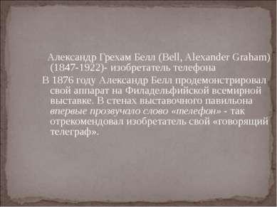 Александр Грехам Белл (Bell, Alexander Graham) (1847-1922)- изобретатель теле...