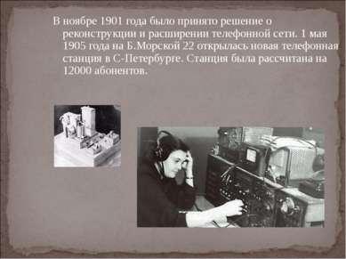 В ноябре 1901 года было принято решение о реконструкции и расширении телефонн...