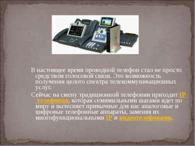 В настоящее время проводной телефон стал не просто средством голосовой связи....