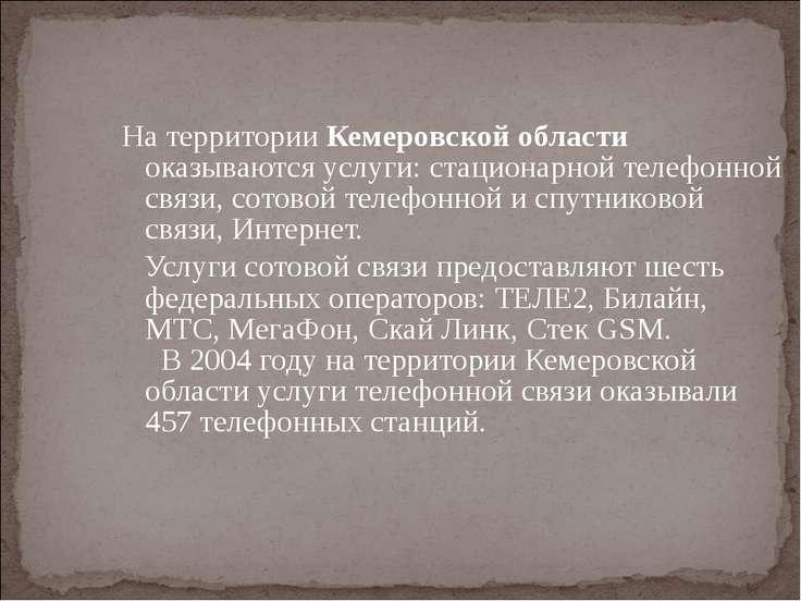 На территории Кемеровской области оказываются услуги: стационарной телефонной...