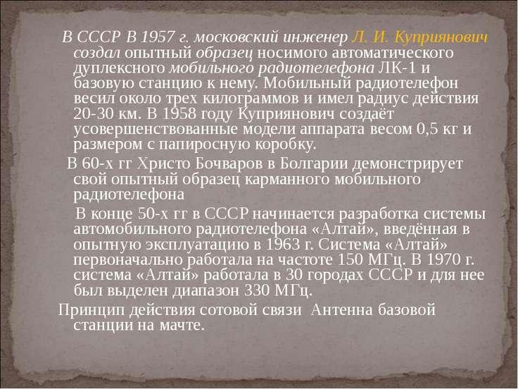 В СССР В 1957г. московский инженер Л.И.Куприянович создал опытный образец ...