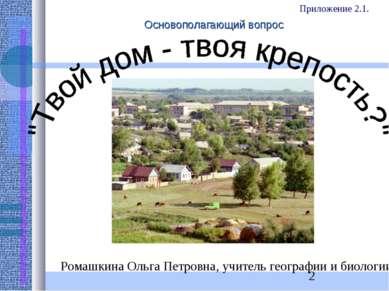 Основополагающий вопрос Приложение 2.1. Ромашкина Ольга Петровна, учитель гео...