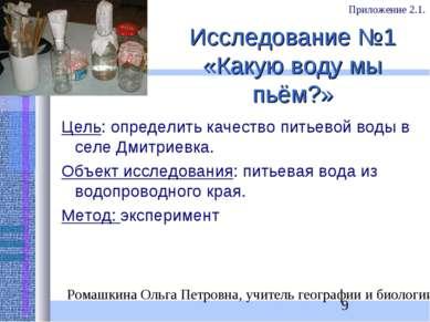 Исследование №1 «Какую воду мы пьём?» Цель: определить качество питьевой воды...