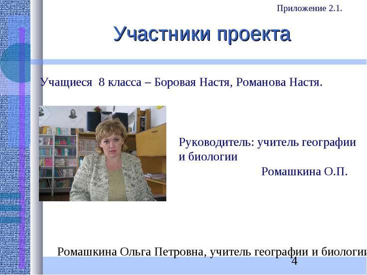 Участники проекта Учащиеся 8 класса – Боровая Настя, Романова Настя. Руководи...