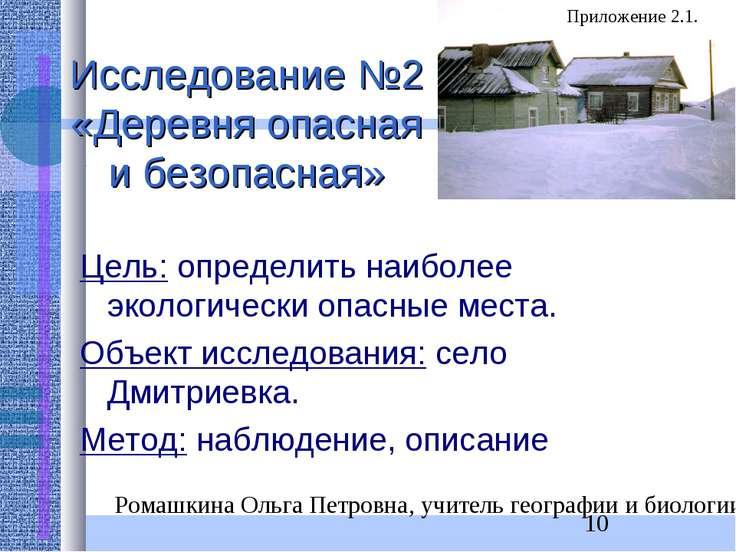 Исследование №2 «Деревня опасная и безопасная» Цель: определить наиболее экол...