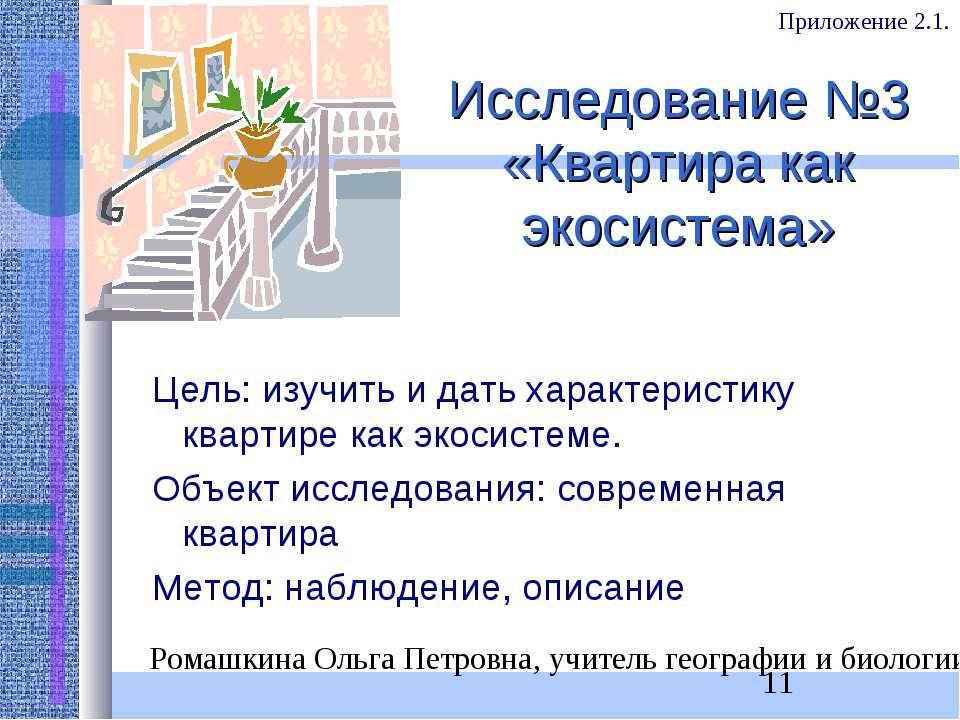 Исследование №3 «Квартира как экосистема» Цель: изучить и дать характеристику...