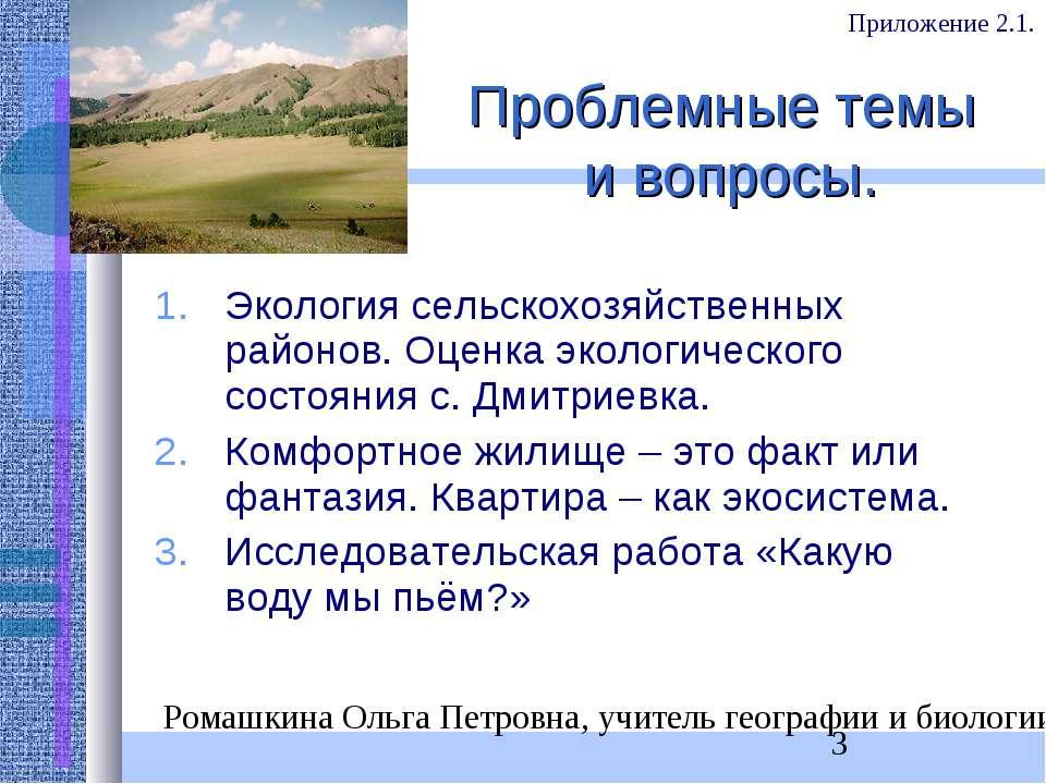 Проблемные темы и вопросы. Экология сельскохозяйственных районов. Оценка экол...