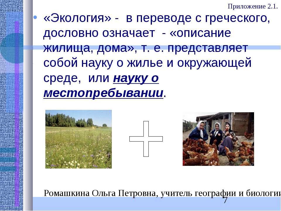 «Экология» - в переводе с греческого, дословно означает - «описание жилища, д...