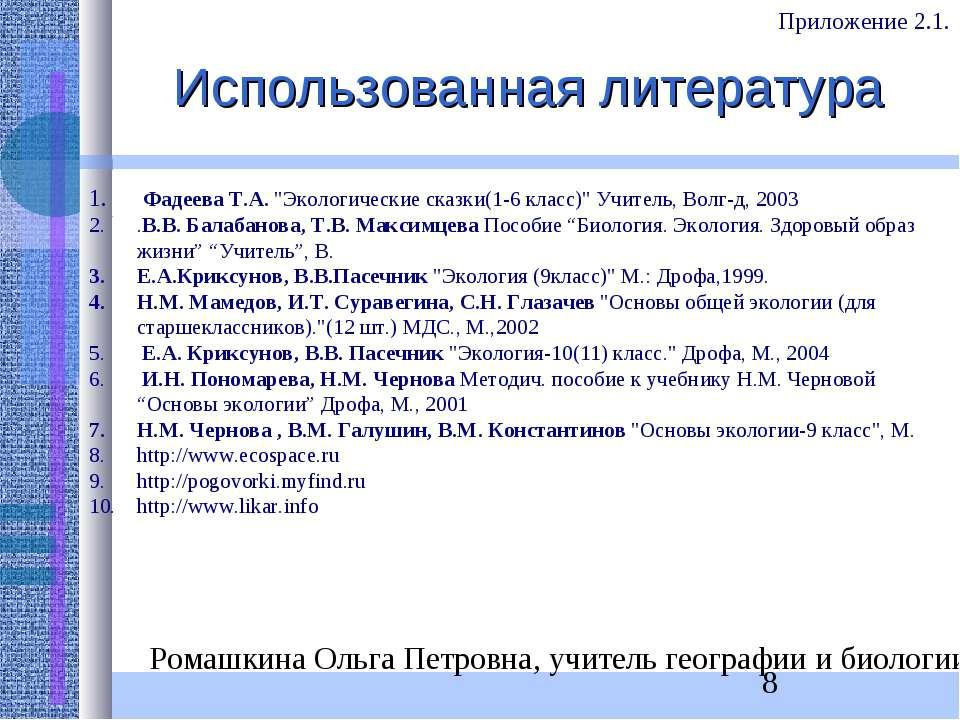 """Использованная литература Фадеева Т.А. """"Экологические сказки(1-6 класс)"""" Учит..."""