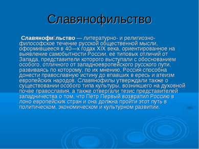 Славянофильство Славянофи льство— литературно- и религиозно-философское тече...